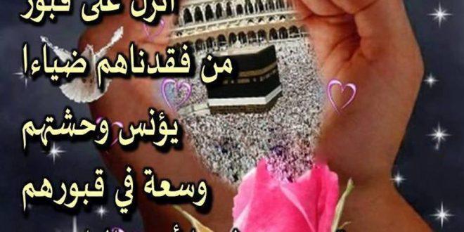 صورة دعاء ليلة الجمعة بالصور , افضل ادعية تقربك من الله يوم الجمعه