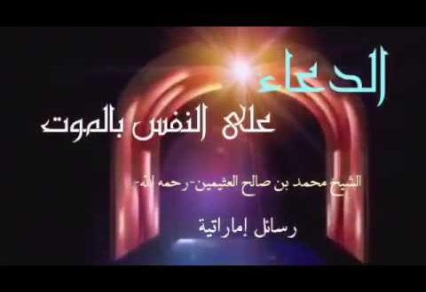 صورة الدعاء على النفس بالموت , حرام لا تقول هذا
