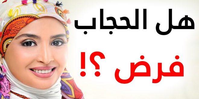 صورة هل الحجاب فرض , الحجاب نعمة من الله