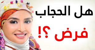 صورة الحجاب ليس فرض , الحجاب عفه و ستر للمراه المسلمه