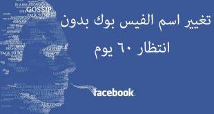 صورة تغيير اسم الفيسبوك قبل 60 يوم , بطريقه سهله وبسيطه يمكنك تغيير اسم بروفيلك