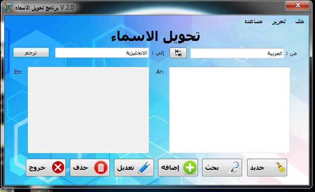 صورة تحويل الاسم من عربي الى انجليزي , تعرف على طريقه التحويل تلقائيا بدون اى مجهود