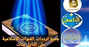 صورة تردد قنوات اسلامية , يمكن استقبال ترددات القنوات الدينيه على نايل سات