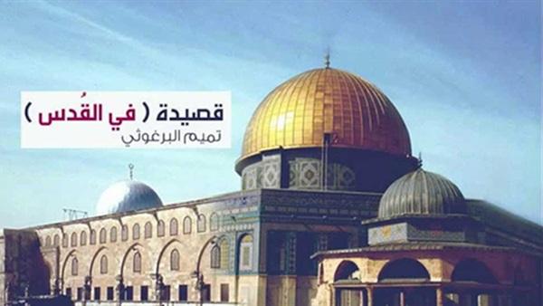صورة قصيدة في القدس لتميم البرغوثي , فى القدس مررنا على دار الحبيب رائعه تميم البرغوثى