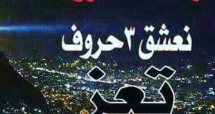 صورة خواطر عن تعز , اروع ما قيل على اليمن وتعز الحبيبه