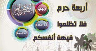 صورة اسم يجمع ذو القعدة ذو الحجة محرم رجب , الاشهر الحرم ومحظورات هذه الشهور والمستحب بها