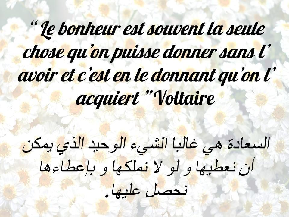 صورة عبارات عن الحياة بالفرنسية , تعرف على لغه الدلع والاناقه والرقى