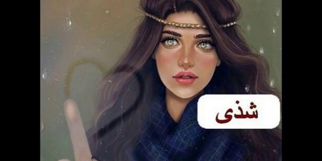 صورة اسماء بنات كيوت , احلى الاسامى لاجمل بنات