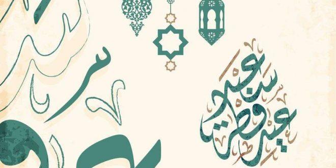 صورة صور عن عيد الفطر , تعرف على هدية المسلم