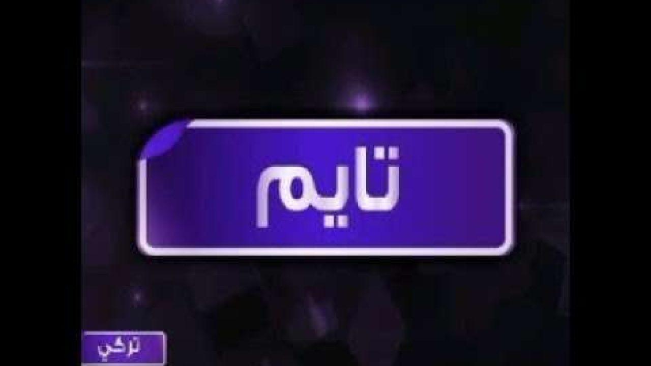 صورة تردد قناة تركي , تمتع بمشاهدة قنواتك المفضلة
