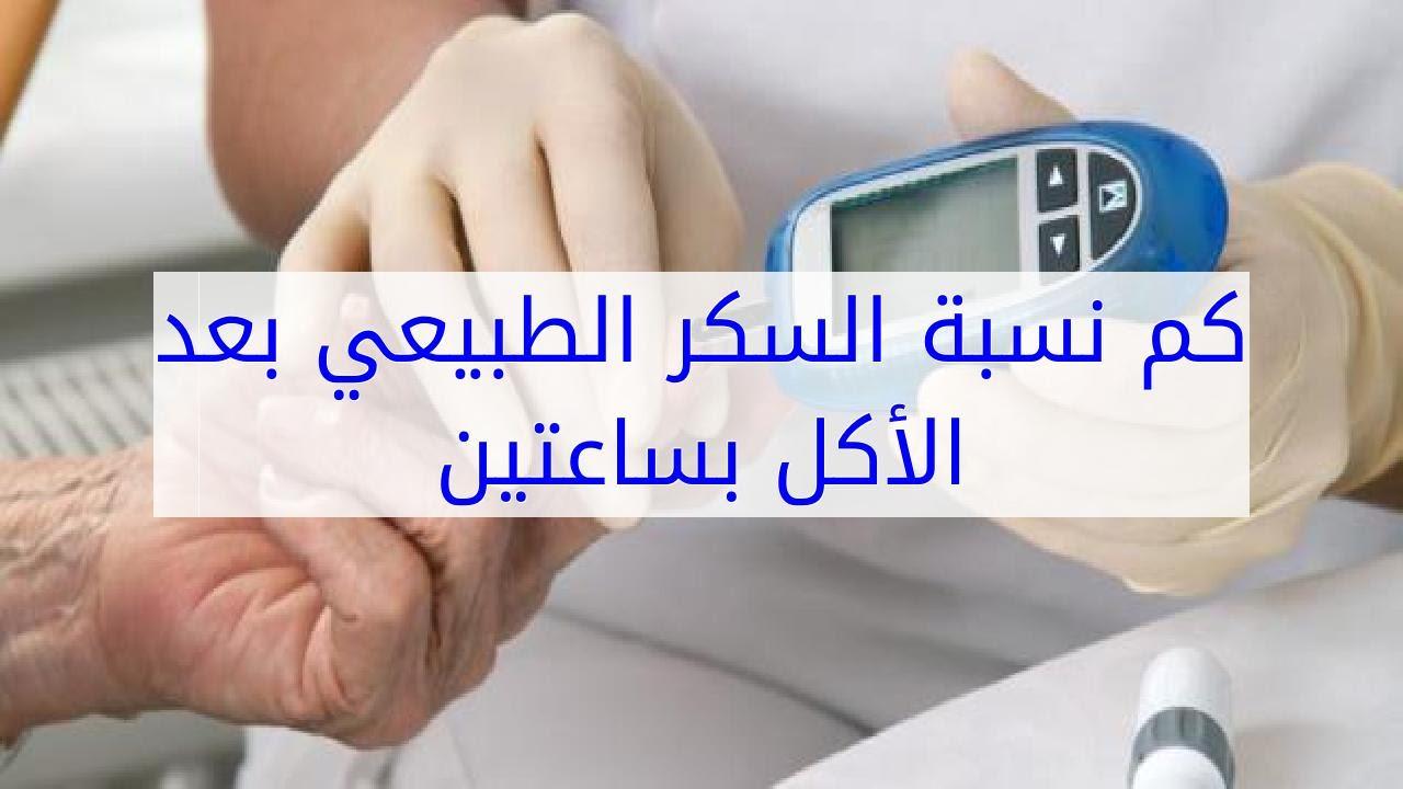 صورة معدل السكر الطبيعي بعد الاكل بساعتين , الفرق بين الشخص الطبيعى و المصاب
