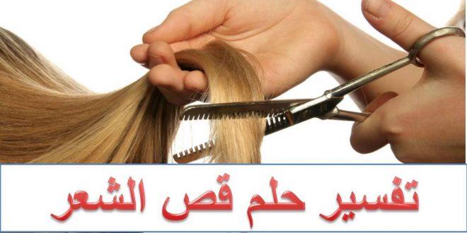 صورة قطع الشعر في المنام , دلالات الشعر القصير فى الحلم