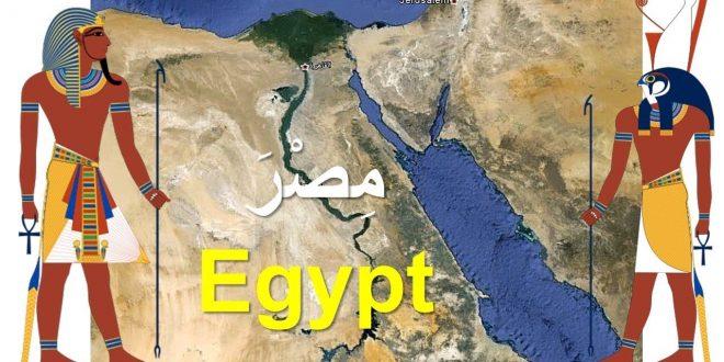 صورة اسم مصر القديم , اكثر دولة تحمل القاب