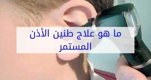 صورة علاج طنين الاذن المستمر , مشكلة مرضية يتم علاجها بسهولة