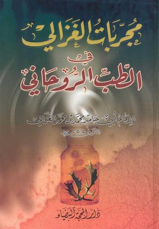 كتاب طالب العلم pdf