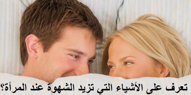 صورة طرق زيادة الرغبة عند النساء , بعض الافكار تحسن علاقتك بزوجك