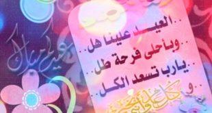 صورة مقولات عن العيد , يصاحب العيد فرحة و بهجة
