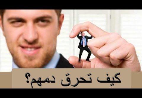 صورة كيف ترد على من اهانك , كيف ترد على الاهانه وتحرق دمهم