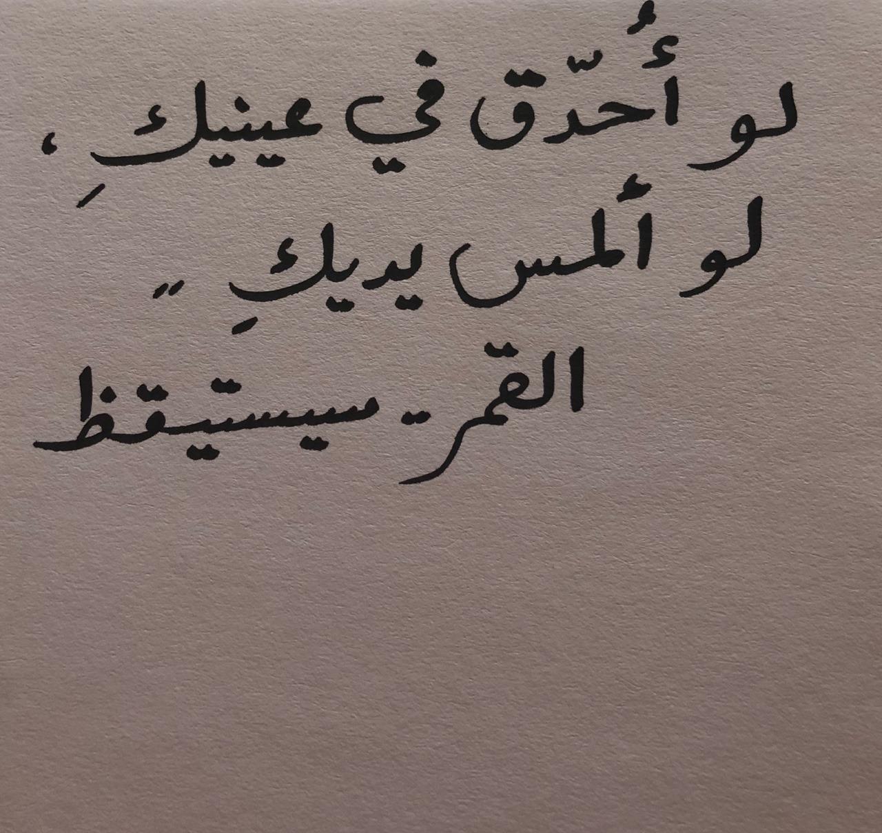 صورة كلام حب وشعر جميل , بعض الكلمات تعبر عن المشاعر