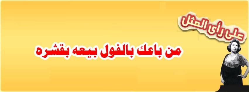 صورة امثال شعبية مصرية مشهورة , امثال من حكايات ستى