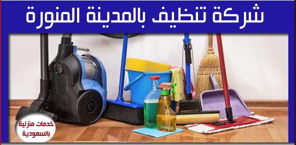 صورة شركه تنظيف شقق بالمدينه المنوره , اختارى افضل الشركات التى تساعدك فى اعمالك المنزليه